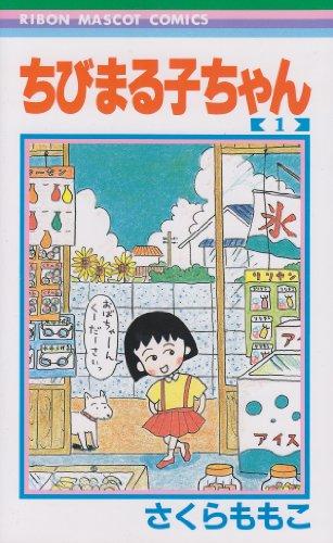 ちびまる子ちゃん (1) (りぼんマスコットコミックス (413))