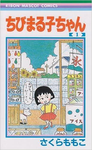 小さい頃から親しんできたアニメ『ちびまる子ちゃん』