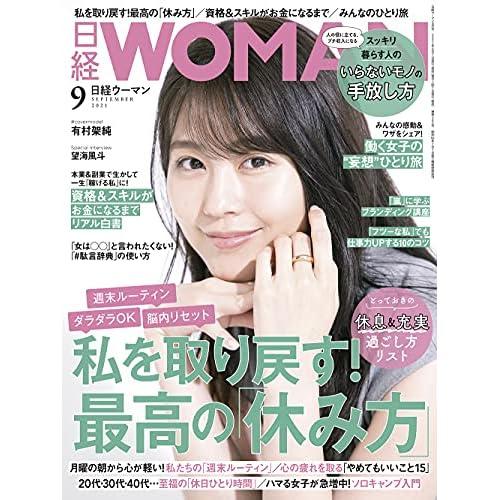 日経ウーマン 2021年 9月号 表紙画像