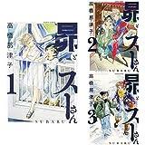 昴とスーさん 1-3巻 新品セット