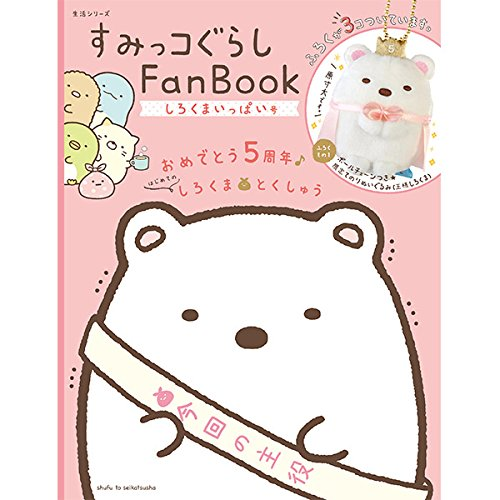 Book Character Costumes Adults Uk (San-X Sumikkogurashi Fan Book Shirokuma full Go From Japan New)