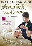 顔の筋肉と骨格をベストポジションに導く 美zen筋骨フェイシャル [DVD]