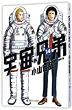Space Brothers 14 (Chinese Edition)