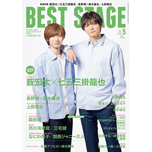 BEST STAGE 2019年5月号 表紙画像