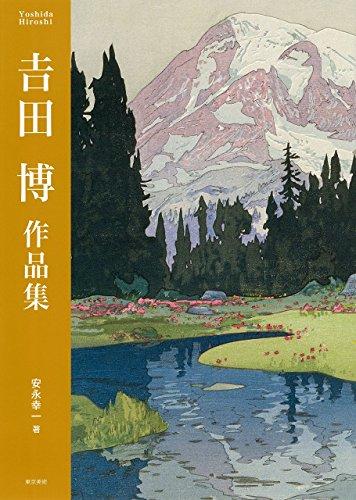 (Hiroshi Yoshida Art Works 吉田博 作品集 [JAPANESE EDITION] 2016)