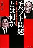 """チベット問題とは何か―""""現場""""からの中国少数民族問題"""