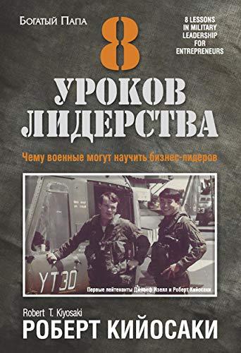 8 уроков лидерства (8 Lessons in Military Leadership for Entrepreneurs) (Russian Edition) (8 Lessons In Military Leadership For Entrepreneurs)