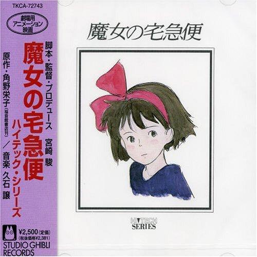 Kiki's Delivery Service: Hi-Tech Series by Japanimation (Joe Hisaishi) (2004-09-29) Hi Tech Series