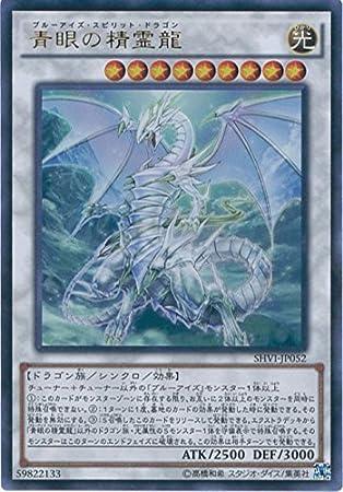 cartas de Yu-Gi-Oh SHVI-JP052 Sagan del alcohol del dragoen ...