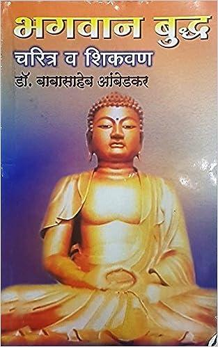 buy bhagwan buddha charitra va shikvan book online at low prices