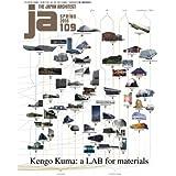 Ja 109 Spring, 2018: Kengo Kuma: A Lab for Materials