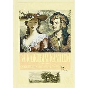 Hardcover Za kazhdym kamnem [Russian] Book