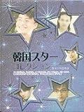 韓国スターコレクション [DVD]