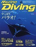 Marine Diving (マリンダイビング) 2017年1月号NO.618 [雑誌]