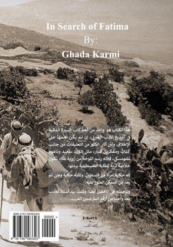 In Search of Fatima: Story of a Palestinian woman (Arabic Edition)