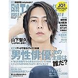 日経エンタテインメント 2020年9月号