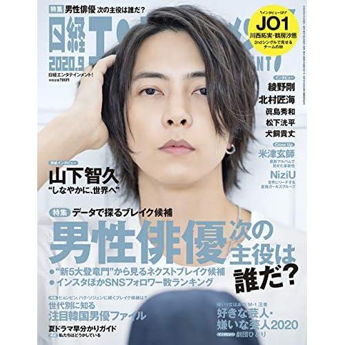 日経エンタテインメント 2020年9月号 表紙画像