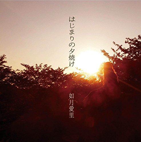 如月愛里 / はじまりの夕焼け