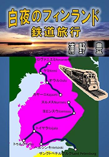 1995 Train - Train Travel through Finland in 1995 (Japanese Edition)