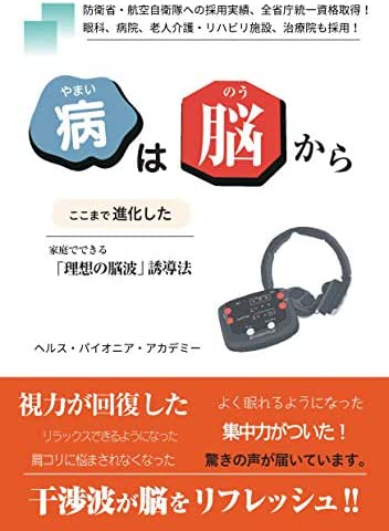Yamai wa nou kara: Implementation results of Ministry of Defense JASDF  Implementation results of Ophthalmology hospital  elderly care  rehabilitation facility  and treatment center (Japanese Edition)