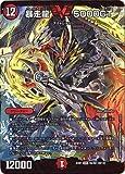 デュエルマスターズDMEX-01/ゴールデン・ベスト/DMEX-01/56/VIC/[2013]暴走龍 5000GT