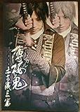 ミュージカル 薄桜鬼 土方歳三篇