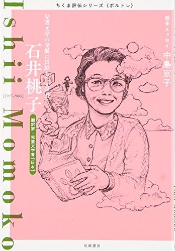 ちくま評伝シリーズ〈ポルトレ〉石井桃子: 児童文学の発展に貢献した文学者