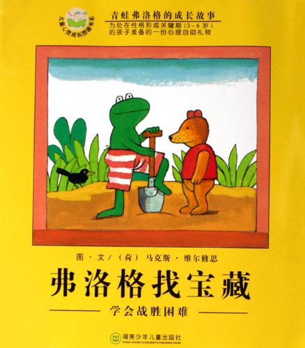 Read Online Finding A Good Friend: learn to cherish friendship (phonetic version) (Chinese Edition) pdf epub
