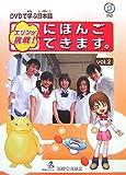 Erin's Challenge! I Can Speak Japanese Vol 2 (Erin's Challenge)