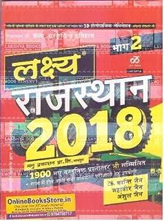 Rajasthan Gk In Hindi Book