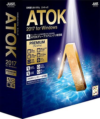 ATOK 2017 for Windows [プレミアム] 通常版