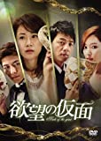 [DVD]欲望の仮面 DVD-BOX1