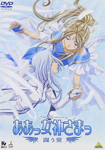 Ah! My Goddess! Fighting wings