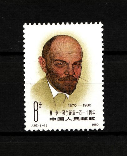 Price comparison product image China Stamps - 1980,  J57,  Scott 1602 110th Anniv. of birth of V.I. Lenin,  MNH,  F-VF