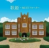 UTAHIME -BEST FOLK-(2CD)