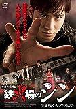 鉄火場のシン 生き残るモノの覚悟 [DVD]