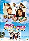 明星★学園 BOX III [DVD]