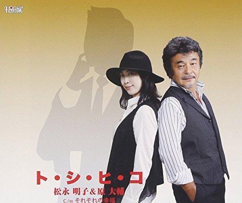 Matsunaga Akiko & Hara Daisuke - To.Shi.Hi.Ko/Sorezore No Koufuku [Japan CD] TJCH-15506 by Matsunaga Akiko & Hara Daisuke
