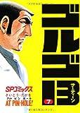 ゴルゴ13 (7) (SPコミックス)