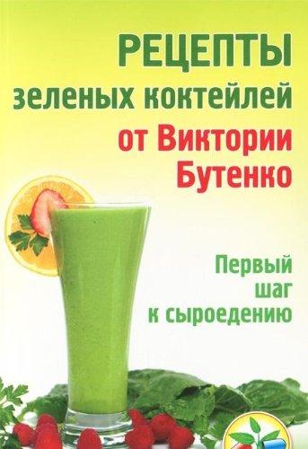 (Green Smoothie Revolution. The Radical Leap Towards Natural Health / Retsepty zelenyh kokteyley ot Viktorii Butenko. Pervyy shag k syroedeniyu (In Russian))