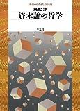 資本論の哲学 (平凡社ライブラリー)