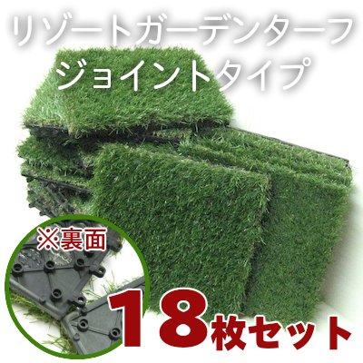 高級人工芝タイル 緑のリゾートガーデンターフ ジョイントタイプ 30×30cm 18枚入 B00CLOOT7I 18000