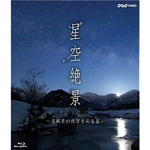 NHK-VIDEO「星空絶景~名風景の夜空を彩る星~」 [Blu-ray]