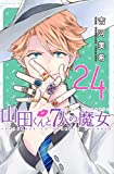 山田くんと7人の魔女(24) (講談社コミックス)