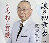 Namida No Hatsubutai / Umineko Aika