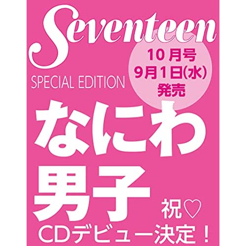 Seventeen 2021年 10月号 増刊 表紙画像