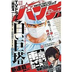 月刊コミックバンチ 表紙画像