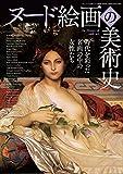 ヌード絵画の美術史 (三才ムックvol.901)