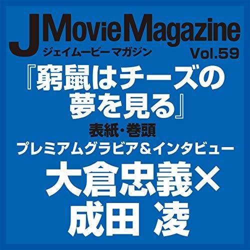 J Movie Magazine Vol.59 表紙画像