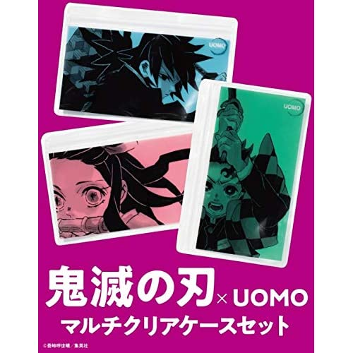 UOMO 2020年12月号 付録